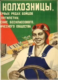 Работницы, колхозницы, будьте в первых рядах бойцов за вторую пятилетку, за построение бесклассового, социалистического общества Автор: Н. С. Пинус Год: 1932