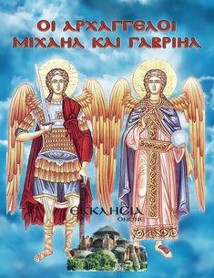 Οι Αρχάγγελοι Μιχαήλ Γαβριήλ και τα Τάγματα των Αγγέλων Angel Quotes, Byzantine Icons, Name Day, Angel Pictures, Archangel Michael, Facebook Humor, Orthodox Icons, Religious Art, Wise Words