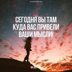 Сегодня вы там куда вас привели ваши мысли! . #счастье #цитаты #умныемысли #цитатадня #мотивация #цитатывеликихлюдей #мысли #мысливслух #жизнь #философия #душа #мудрость #molooqo #мотивациянакаждыйдень #instagramru #instagramrussia #instagram #instagood #instatag #adobestudents #мысливслух #мыслиматериальны #судьба #communityfirst #образжизни #мотивациянауспех #travel #travelblogger #travels #traveller