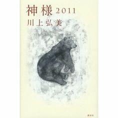神様 2011: 川上 弘美