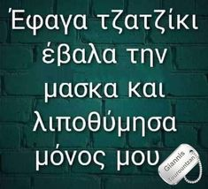 Funny Greek, Humor Quotes, Just For Laughs, Funny Jokes, Lol, Wallpapers, Corona, Greece, Mood Quotes