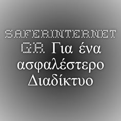 Saferinternet.gr - Για ένα ασφαλέστερο Διαδίκτυο