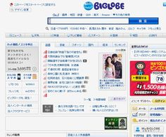 BIGLOBE - this japanese search engine won't prohibit you from searching just cause you are a filthy gaijin (外人)