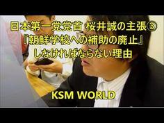 【KSM】日本第一党党首 桜井誠の主張③『朝鮮学校への補助の廃止』しなければならない理由