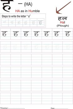 Hindi alphabet practice worksheet Alphabet Writing Worksheets, Handwriting Worksheets For Kids, Kindergarten Writing Activities, Alphabet Writing Practice, Writing Practice Worksheets, Hindi Worksheets, English Worksheets For Kids, Coloring Worksheets, Math Worksheets