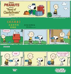 Good Ol, Charlie Brown, Peanuts Comics, Classic, Derby, Classic Books