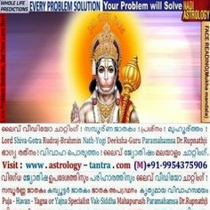 Deeksha Guru Astrologer in Kerala Trivandrum Jathakam Vivaha Porutham Ashta Mangalya Prashnam Muhurtha Nirnayam vastu Jyothisham