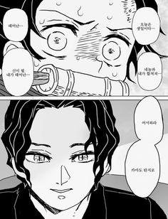 Undertale Pictures, Naruto Family, Demon Hunter, Dragon Slayer, Cute Comics, Slayer Anime, Bungou Stray Dogs, Anime Demon, Anime Chibi