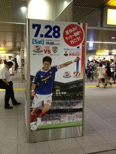 キャプテンマークを巻いた栗原勇蔵が横浜駅西口に!!  http://loco.seesaa.net/article/283004433.html