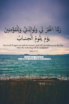 Forgive Me and My Parents, and All the Believers (Quran 14:41) رب اغفر لي
