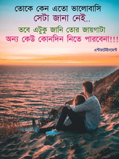Love Messages For Her, Bangla Quotes, Good Morning Messages, Romantic Love Quotes, I Love You, Gallery, Lava, Good Morning Wishes, Te Amo