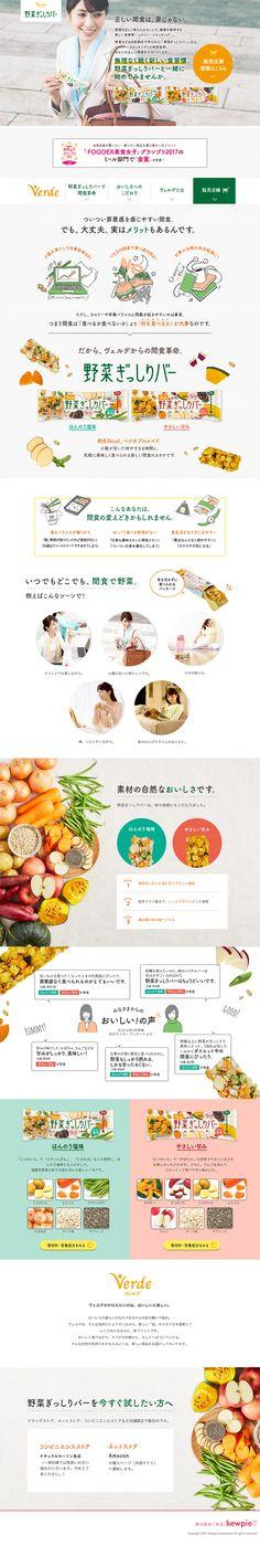 野菜ぎっしりバー|WEBデザイナーさん必見!ランディングページのデザイン参考に(かわいい系)