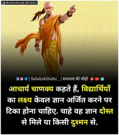 Chankya Quotes Hindi, Desi Quotes, Jokes Quotes, Fact Quotes, True Quotes, Important Quotes, Funny Inspirational Quotes, Motivational Quotes For Life, Beautiful Good Night Quotes