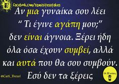 Favorite Quotes, Best Quotes, Funny Quotes, Greek Quotes, Sarcasm, Haha, Jokes, Messages, Sayings