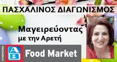 Μαγειρεύοντας με την Αρετή: Λικέρ τριαντάφυλλο με κρασί - e-ptolemeos.gr Kai, A Food, Marketing