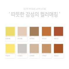 은근히 까다로운 노란색 코디법 : 네이버 포스트 Colour Pallete, Colour Schemes, Color Balance, Shades Of Yellow, Drawing Tips, Colorful Fashion, Pantone, Paint Colors, Bar Chart