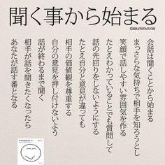 なぜ話が聞いてもらえないのか?会話は聞く事から始まる | 女性のホンネ川柳 オフィシャルブログ「キミのままでいい」Powered by Ameba