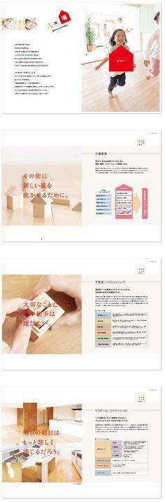 デザイン制作実績005/パンフレットデザイン.com
