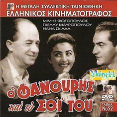ο φανούρης και το σοϊ του Cinema Posters, Movie Posters, Classic Movies, Tv Series, Greece, Artists, Actors, Film, My Love