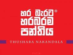 Thushara Nakandala (Male) - B.Sc [Accounting] Sp, Member of Association of Accounting Technicians (MAAT), Certified Business Accountant (CBA), CA Finalist