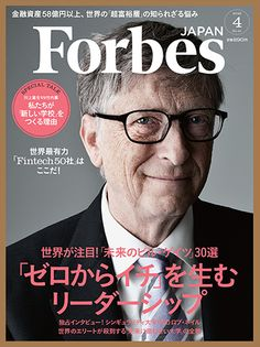 2016年4月号   Forbes JAPAN(フォーブス ジャパン)