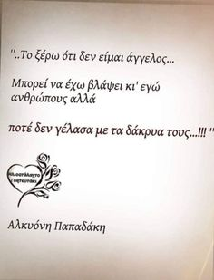 Greek Quotes, Picture Quotes, Life Quotes, Angel, Thoughts, Pictures, Diy, Greek, Quotes About Life
