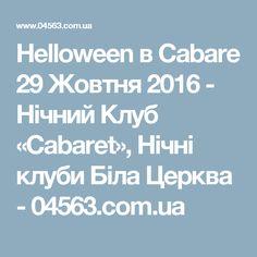 Helloween в Cabare 29 Жовтня 2016 - Нічний Клуб «Cabaret», Нічні клуби Біла Церква - 04563.com.ua