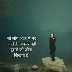 Motivational Status in Hindi Motivational Quotes in Hindi Desi Quotes, Shyari Quotes, Crazy Quotes, Hurt Quotes, Real Life Quotes, Reality Quotes, Situation Quotes, Soul Quotes, Lesson Quotes