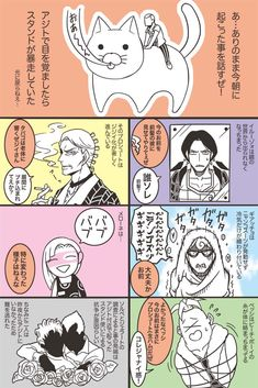 9274 (@kuninashi_21) さんの漫画 | 4作目 | ツイコミ(仮) Yoshikage Kira, I Love La, Jojo Bizarre, Jojo's Bizarre Adventure, Anime, Memes, Animation, Fan Art, Japanese