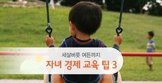 세 살 버릇 여든까지, 자녀 경제교육도 어릴때 습관이 중요하죠. 부모라면 3가지 팁 필독하세요!▶  http://blog.ibk.co.kr/1428