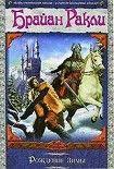 Рождение Зимы. Начните читать книги Ракли Брайан в электронной онлайн библиотеке booksonline.com.ua. Читайте любимые книги с мобильного или ПК бесплатно и без регистрации.