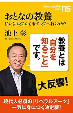 おとなの教養 私たちはどこから来て、どこへ行くのか? (NHK出版新書)   池上 彰 読了:2016年5月22日