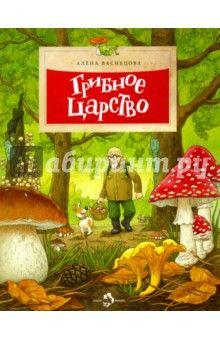 Оказывается, маленький лесной грибочек — лишь крошечная часть огромной грибницы, самого большого живого существа на нашей планете. Красивые лишайники и светящиеся гнилушки, вкусный кефир и пышный хлеб, спасительные лекарства и деликатесный сыр, —...