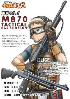 エアガンレビュー イラストれーてっど: 東京マルイ ガスガン M870 タクティカル 1