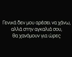 Rap Quotes, Poem Quotes, Crush Quotes, Poems, Funny Quotes, Life Quotes, Greek Words, I Love You, My Love