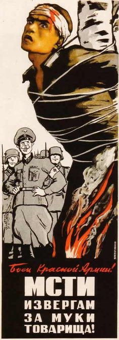 """[USSR WWII] """"Red Army soldier Revenge monsters for our comrade."""" 1943"""