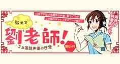 《告诉我!刘老师》中日双语声优的日常 - http://mag.moe/79442 #刘婧荦, #告诉我!刘老师 光是在日本当地,声优就已经是个抢破头的职业,外国人还得先克服语言及文化上的种种障碍。 来自北京的中国籍声优刘婧荦,和很多御宅族一样,从小受到日本动画的薰陶,从此爱上二次元文化,于是立志努力学好日文往声优界发展!目前她隶属于青二事务所,最近在配音�