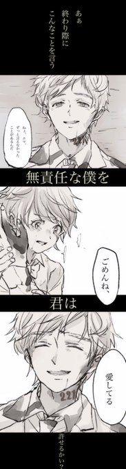 しの (@opamikanuma) さんの漫画   161作目   ツイコミ(仮) Anime Demon, Otaku Anime, Neverland, Norman, Manga, Memes, Ships, Twitter, Drawings