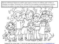Библейские стихи для детей: любить 2