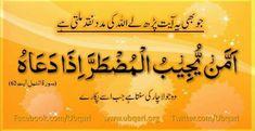 Problem Duaa Islam, Islam Hadith, Allah Islam, Islam Quran, Alhamdulillah, Islamic Inspirational Quotes, Religious Quotes, Islamic Quotes, Islamic Prayer