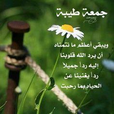 جمعة طيبة Blessed Friday, Holy Quran, Islam, Prayers, Sayings, Life, Quotes, Lyrics, Beans