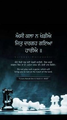 Guru Granth Sahib Quotes About Life - - Sikh Quotes, Gurbani Quotes, Life Quotes Pictures, Holy Quotes, Truth Quotes, Guru Granth Sahib Quotes, Shri Guru Granth Sahib, Religious Quotes, Spiritual Quotes