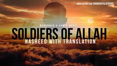 (RICO)Soldiers of Allah - Vocal Nasheed - Muhammad & Ahmed Muqit - Tuberov Islamic Nasheed, Islamic Music, Poems Beautiful, Peace Be Upon Him, Famous Singers, Muhammad, Islamic Quotes, Allah, Songs