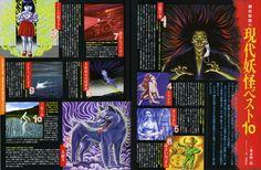 「日本妖怪大百科VOL.10」並木伸一郎 本文イラスト10点 講談社 2008年(平成20年)