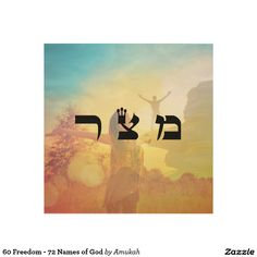 60 Freedom - 72 Names of God Wood Wall Art