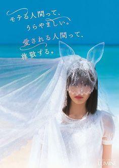 【完全保存版】女子の心をキュン♡とさせる、ルミネのおしゃれでキャッチーな広告まとめ - NAVER まとめ