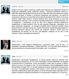 ВАШИ ОТЗЫВЫ timestudy.ru - фитнес дома!