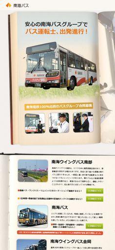 南海バスグループ3社合同募集(南海ウイングバス南部・南海ウイングバス金岡・南海バス)/大阪南部で末永く活躍できるバス運転士(路線バス・空港内ランプバス・リムジンバス)の求人PR - 転職ならDODA(デューダ)