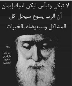 St Charbel, My Lord, Christians, Prayers, Spirituality, Quotes, Movie Posters, Saints, Jesus Christ