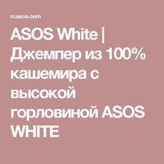 ASOS White   Джемпер из 100% кашемира с высокой горловиной ASOS WHITE
